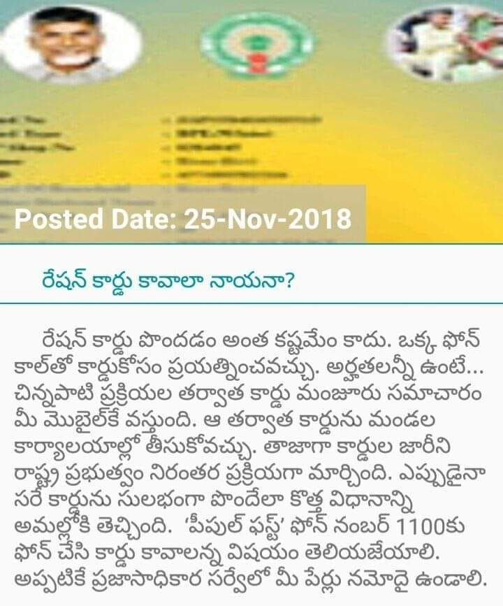 Pdf telugu card application ration form