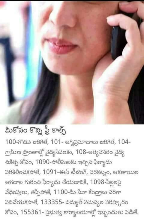 Toll-Free-Information-in-Telugu
