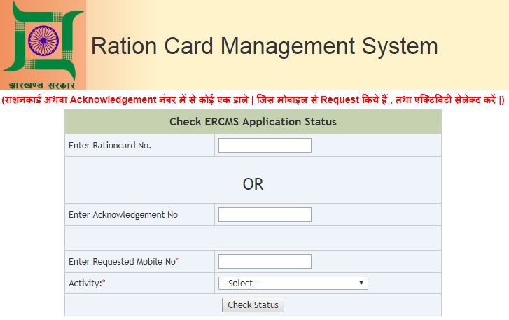 Jharkhand Ration Card Status Search Online Apply For New