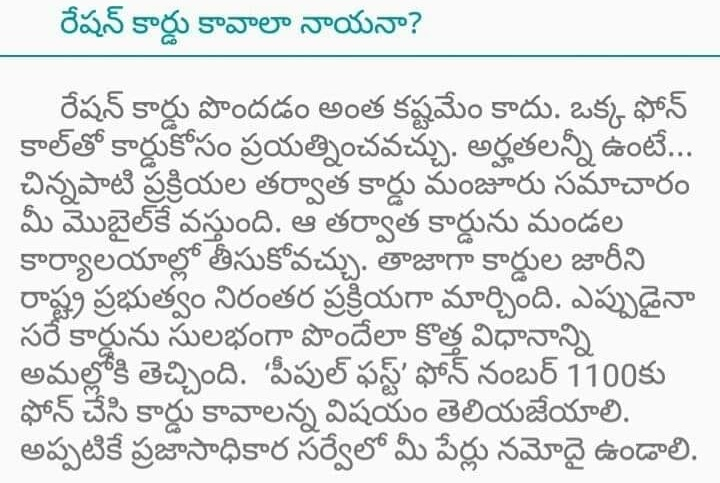 Procedure-to-Get-Ration-Card-in-AP-State