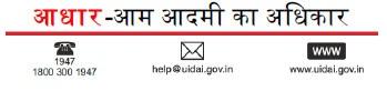 Aadhar-Card-Online